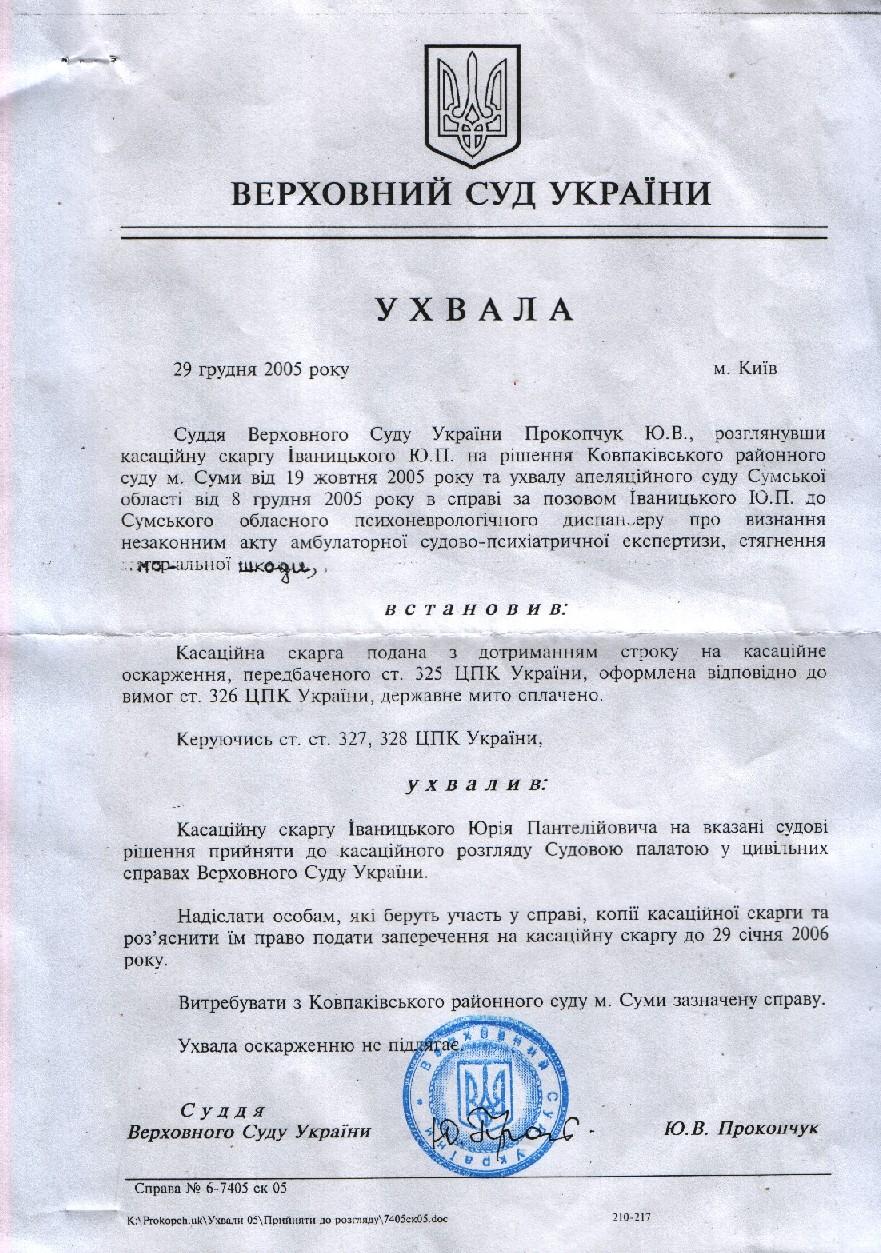 постановление верховного суда рф от 16.12.2016 n ад16-38